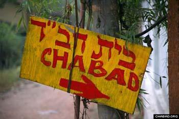 chabad_goa